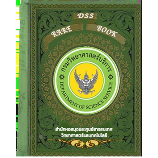 rarebook